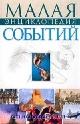 Малая энциклопедия событий